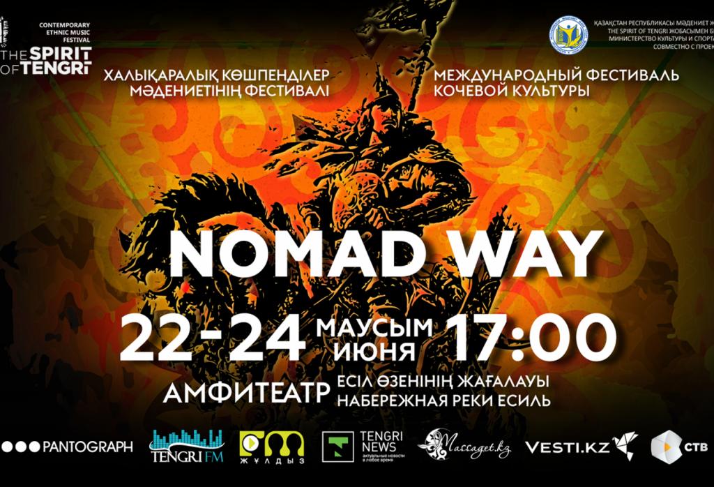Международный фестиваль кочевой культуры  «Nomad Way»