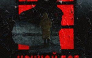 «Ночной бог» Адильхана Ержанова принимает участие в Сахалинском кинофестивале
