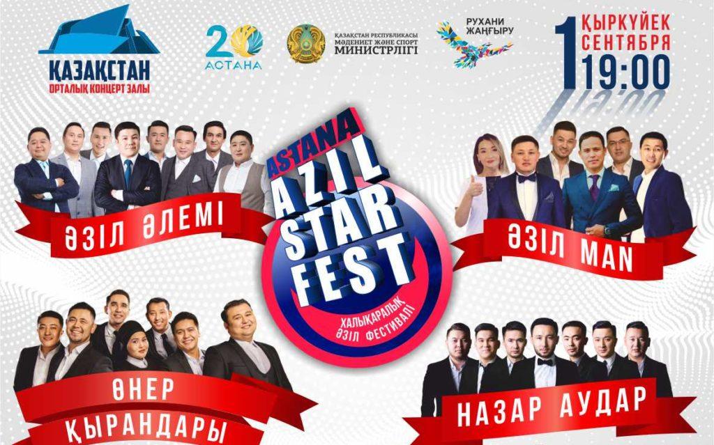 «Astana Azil Star Fest» Халықаралық әзіл фестивалі