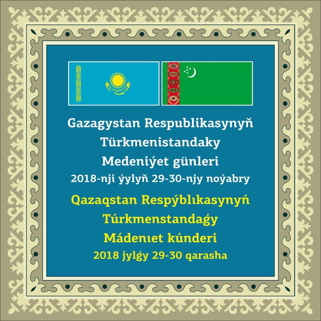 Концерт в рамках Дней культуры Казахстана в Туркменистане